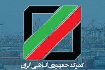 رشد ۸۸ درصدی درآمد گمرک استان اصفهان