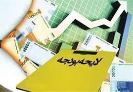 مهار نقدینگی و رونق تولید؛ فصول فراموش شده بودجه