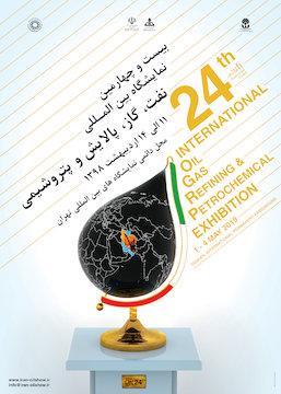 بیست و چهارمین نمایشگاه بین المللی نفت،گاز، پالایش و پتروشیمی