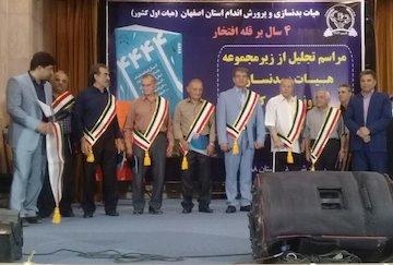 تجلیل از خانواده هیئت بدنسازی و پرورش اندام استان اصفهان