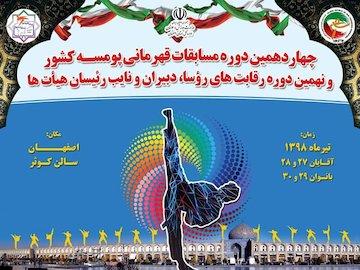 اصفهان بر بام پومسه آقایان کشور ایستاد