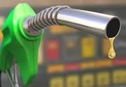 گرانی بنزین واقعیت دارد؟