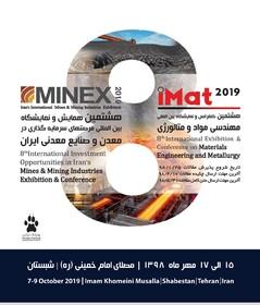 هشتمین کنفرانس بین المللی مهندسی مواد و متالورژی با حمایت فولاد مبارکه