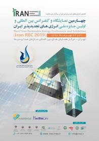 افتتاح چهارمین نمایشگاه و کنفرانس بین المللی انرژی های تجدیدپذیر ایران/نخستین جایزه ملی انرژیهای تجدیدپذیر