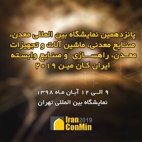 نقش مهم نمایشگاه بین المللی ایران کان مین در جذب سرمایه گذاران