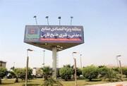کمک ۳۰ میلیاردی منطقه خلیج فارس برای تجهیز امکانات بیمارستانی هرمزگان
