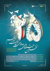 جشنواره ملی رسانه ای روز بیست و پنجم، ترویج فرهنگ ایثاروشهادت