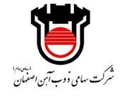 خروج تیرآهن از مسیر و پاسخ ذوب آهن اصفهان