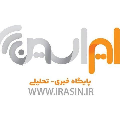 پایگاه خبری ایراسین