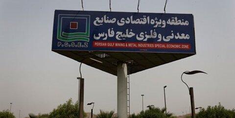 منطقه ویژه اقتصادی خلیج فارس هرمزگان