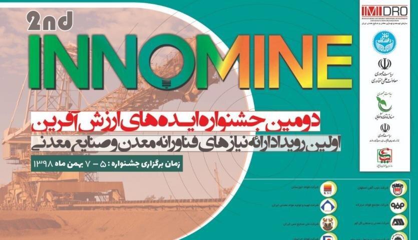 دومین جشنواره اینوماین در تهران آغاز به کار می کند