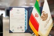 دریافت گواهینامه ملی سیستم مدیریت امنیت اطلاعات توسط شرکت صنایع مس ایران