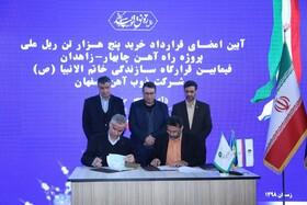 امضای تفاهم نامه تامین ریل ملی راه آهن چابهار- زاهدان
