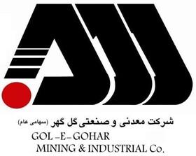 رشد 57درصدی فروش کگل در 6ماهه 99/  تولید کنسانتره سنگآهن از 7میلیون تن عبور کرد