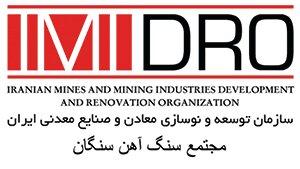 افزایش ظرفیت تولید سنگ آهن سنگان به 1.8 میلیون تن