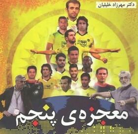 مدیرعامل اسبق باشگاه فولاد مبارکه سپاهان کتاب نوشت