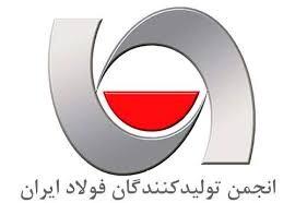 پیام تبریک اعضای هیات مدیره انجمن فولاد به سرپرست جدید معاونت معدنی وزارت صمت