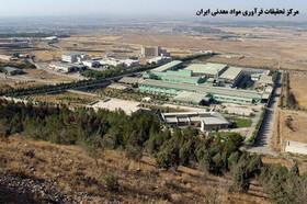 رتبه سوم مرکز تحقیقات فرآوری مواد معدنی در شبکه آزمایشگاهی فناوری های راهبردی کشور