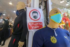 لطفا بدون ماسک وارد نشوید  عکس:مجتبی جهان بخش