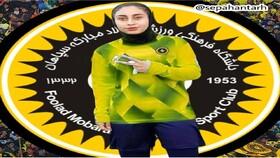 مدافع تیم ملی فوتبال بانوان ایران در سپاهان