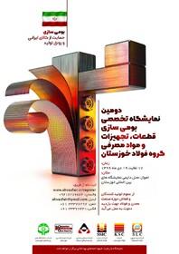 برگزاری دومین نمایشگاه تخصصی بومی سازی فولاد خوزستان