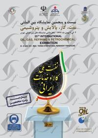 نمایشگاه بین المللی نفت، گاز، پالایش و پتروشیمی؛ بزرگترین رخداد صنعتی و تجاری ایران و خاورمیانه