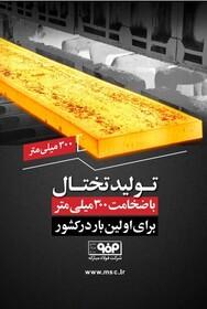 تولید تختال در فولاد مبارکه