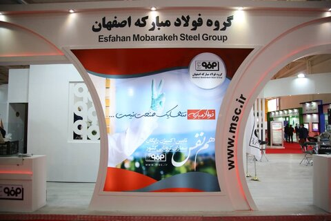 حضور فعال فولاد مبارکه در  هفدهمین نمایشگاه بین المللی متالورژی تهران( ایران متافو)