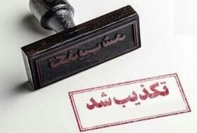 دستگیری مدیرعامل شرکت فولاد مبارکه صحت ندارد