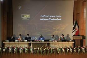 برگزاری دو مجمع بورسی فولاد مبارکه امروز ۲۵ اسفند ۹۹ + جزئیات