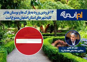 ۱۳ فروردین ورود به پارک ها و بوستان ها در تمام شهرهای استان اصفهان ممنوع است