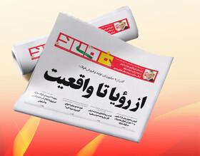 جدیدترین خبرنامه فولاد مبارکه امروز ۱۴ فروردین منتشر شد