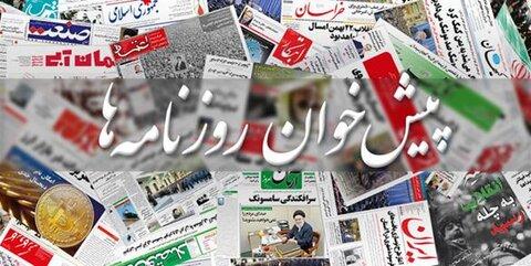 مرور روزنامه های ۲۱ فروردین ۱۴۰۰