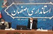 پیشنهاد تعطیلی دو هفته ای ادارات اصفهان به تهران ارسال شد/برپایی بیمارستانهای صحرایی کرونا در اصفهان