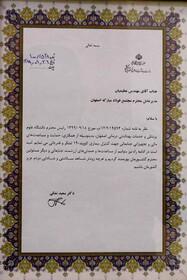 لوح تقدیر وزیر بهداشت از فولاد مبارکه