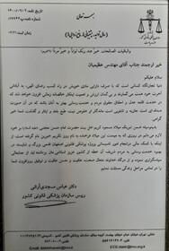 ایین تقدیر سازمان پزشک قانونی کشور ازمسئولیت اجتماعی شرکت فولاد مبارکه اصفهان  عکس:مجتبی جهان بخش