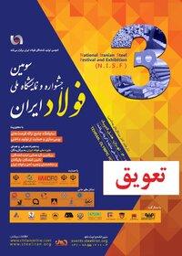 تعویق سومین جشنواره و نمایشگاه ملی فولاد ایران/ ستاد ملی مقابله با کرونا با زمان برگزاری موافقت نکرد
