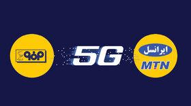 امضاء تفاهم نامه ایجاد شبکه 5G میان فولاد مبارکه و ایرانسل + لینک پخش زنده مراسم