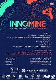 سومین جشنواره ایدههای ارزشآفرین معدن و صنایع معدنی «اینوماین ۳» برگزار می شود