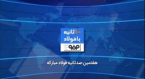 ۱۰۰ ثانیه با فولاد هفته دوم خرداد ۱۴۰۰