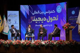 کنفرانس بین المللی و پنجمین ارزیابی ملی تحول دیجیتال