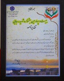 تجلیل از مدیرعامل فولاد هرمزگان در جشنواره شهید رجایی