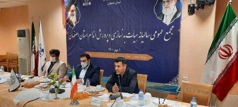هیات بدنسازی و پرورش اندام استان اصفهان