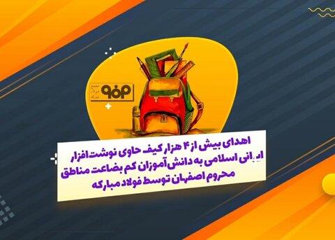 دانشآموزان این مرز و بوم آیندهسازان انقلاب اسلامی و محور پیشرفت کشور عزیزمان هستند
