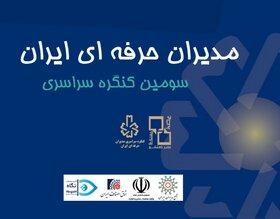 سومین کنگره سراسری مدیران حرفهای ایران برگزار شد