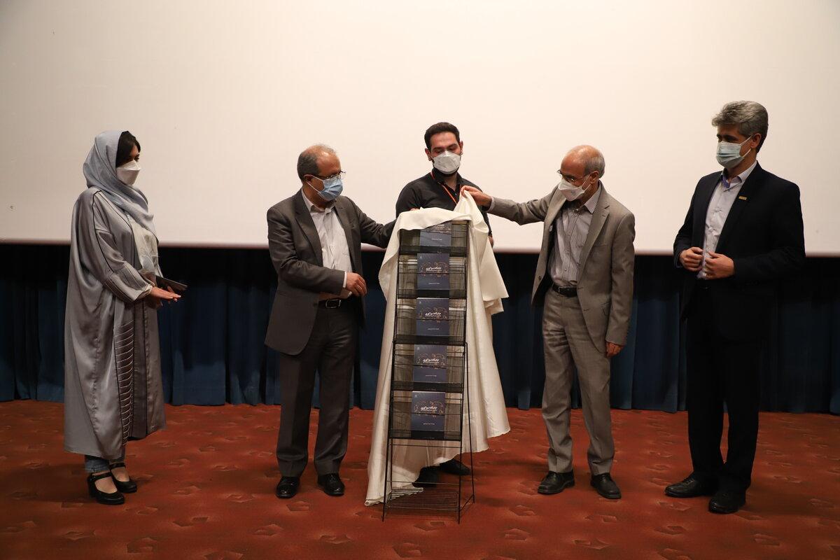 کتاب اکوسیستم نوآوری در سومین جشنواره اینوماین رونمایی شد